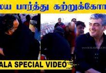 Thala Ajith's Activites in Jallikattu Protest : Video Inside | Thala Ajith Kumar | Kollywood Cinema News | Shalini | Trending Cinema News
