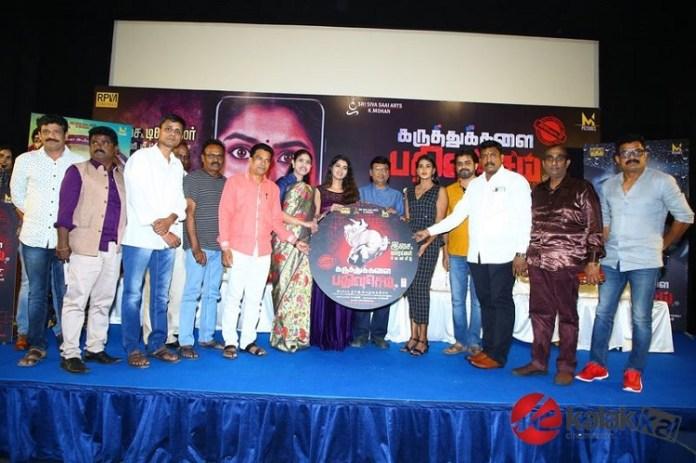Karuthukkalai Pathivu Sei Audio Launch