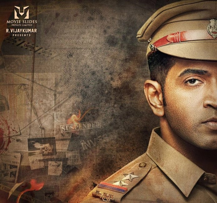 Sinam First Look