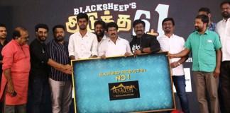The Grand Launch of Blacksheep's Adutha 6 Photos
