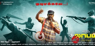 Laabam Movie First Look