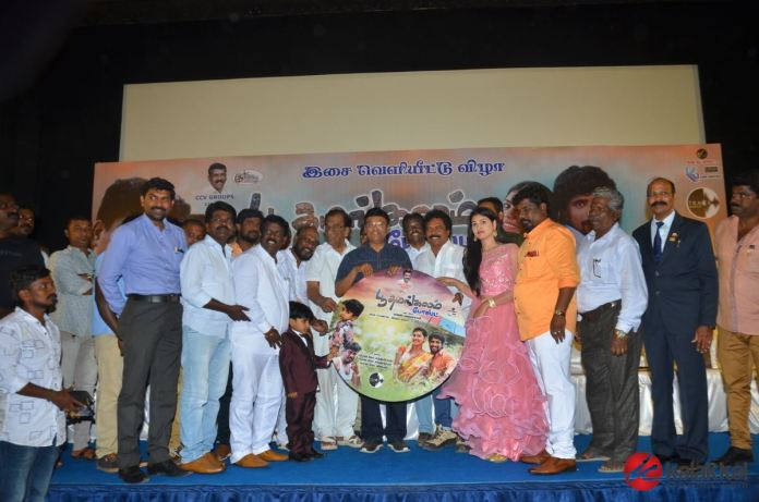 Boothamangalam Post Movie Audio Launch