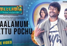 Kaalamum Kettu Pochu Song Lyric Video