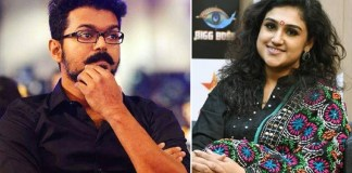 Bigg Boss Vanitha Request to Vijay