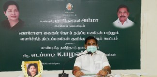 TN CM Meeting in Salem