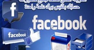 الطريقة المثلى لحذف جميع منشورات حسابك بالفيس بوك دفعة واحدة