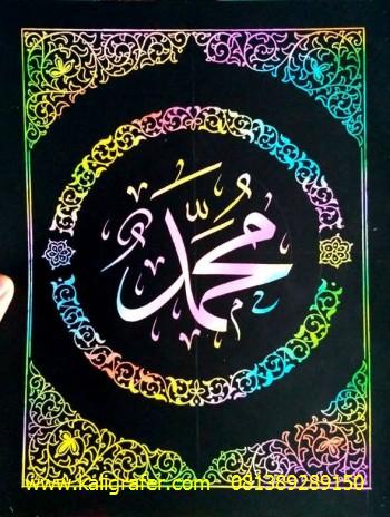 Kaligrafi Allah Muhammad Y (3)