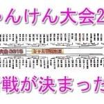じゃんけん大会2015対戦相手が決まったよ!【AKB48】 − アフィリエイト動画まとめ