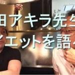 坂田アキラ先生とダイエットを語る − アフィリエイト動画まとめ