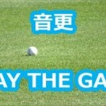 音更「PLAY THE GAME」 − アフィリエイト動画まとめ