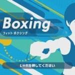 【公開収録】ダイエットするぞ! フィット ボクシング/Fit Boxing 実況プレイ #35 − アフィリエイト動画まとめ