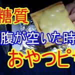 【糖質制限】ダイエット中でも食べられるピザを作ってみた【小腹が空いた時の手作りおやつ】 − アフィリエイト動画まとめ