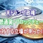 米トランプ政権の「仮想通貨・ブロックチェーン」に対する立場が明らかに 米国務省高官が言及 − アフィリエイト動画まとめ
