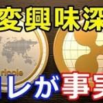 【仮想通貨】リップル(XRP)これは大変興味深い事実が浮かび上がってくる! − アフィリエイト動画まとめ