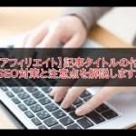 【ブログアフィリエイト】記事タイトルの付け方、SEO対策と注意点を解説する動画 − アフィリエイト動画まとめ