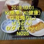 '19.10.01 (簡単)(健康)(我慢なし)(うどん) (ダイエット)10.1kg減! NO22 − アフィリエイト動画まとめ
