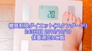 糖質制限ダイエット(スタンダード) 243日目 体重測定&ご飯 − アフィリエイト動画まとめ