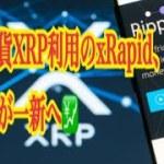 【仮想通貨】リップル最新情報‼️仮想通貨XRP利用のxRapid、名称や仕組みが一新へ💹 − アフィリエイト動画まとめ