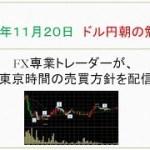 おいぼんFX@ドル円 朝の勉強会枠 2019/11/20 − アフィリエイト動画まとめ