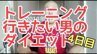 【ダイエット】トレーニング行きたい男のダイエット4日目【減量】 − アフィリエイト動画まとめ