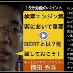 SEO・MEO・PPC対策に必須Google新言語処理技術「BERT」 − アフィリエイト動画まとめ