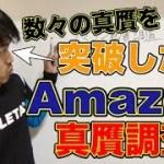 【せどり・転売】アマゾン真贋調査!最新情報!! − アフィリエイト動画まとめ