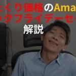 【ぼったくり価格】Amazonブラックフライデーセールでおすすめできるものはない − アフィリエイト動画まとめ