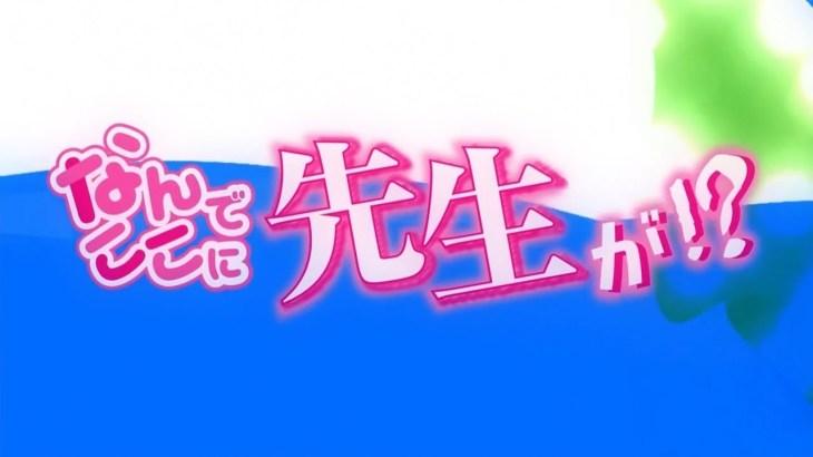 【なんでここに先生が!?】オープニングミックス【たゆんたゆんver.】 − アフィリエイト動画まとめ