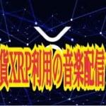 【仮想通貨】リップル最新情報‼️仮想通貨 XRP利用の音楽配信ツール💹 − アフィリエイト動画まとめ