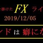 【FXライブ配信】ポンドは決着早いよね・・・2019/12/06【200万円スタート】 − アフィリエイト動画まとめ