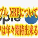 【仮想通貨】リップル最新情報‼️リップル XRPについて  XRPは年々期待出来る訳💹 − アフィリエイト動画まとめ
