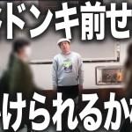 【渋谷】ドンキ前でせいやは声をかけられるのか?検証のはずがまさかの結果に…【霜降り明星】 16/30 − アフィリエイト動画まとめ
