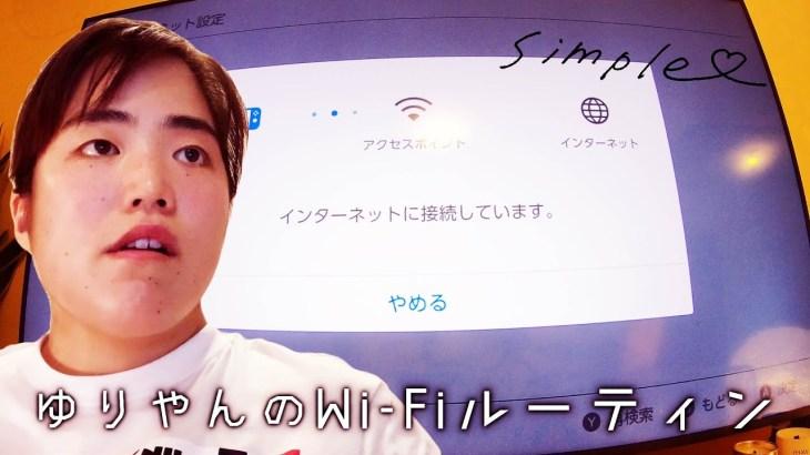 ゆりやんのWi-Fiルーティン/YURIYAN's Routine ~Wi-Fi~ − アフィリエイト動画まとめ