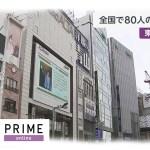 新型コロナ 全国で80人の感染判明 東京は28人 − アフィリエイト動画まとめ