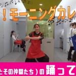 モーニング娘。'20 譜久村聖(とその仲間たち)の踊ってみた~踊れ!モーニングカレー編~ − アフィリエイト動画まとめ