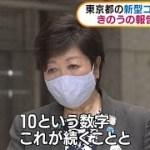 東京都の新型コロナ感染者 きのうの報告は10人(20/05/14) − アフィリエイト動画まとめ