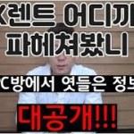 목숨걸고 알려드리는 FX렌트 꿀팁ㅋㅋㅋ − アフィリエイト動画まとめ