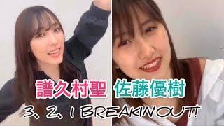 【譜久村聖・佐藤優樹がリモートで歌ったよ!】3、2、1 BREAKIN'OUT!:モーニング娘。 − アフィリエイト動画まとめ