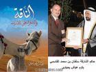 عياش يحياوي ، الناقة في الشعر النبطي بالإمارات ، عاشر كتاب له في التراث الإماراتي
