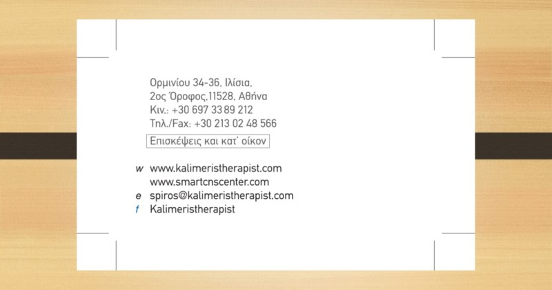 Αλλαγή διεύθυνσης ιατρείου Ψυχίατρος Αθήνα