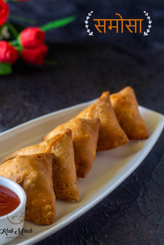 Samosa recipe Marathi