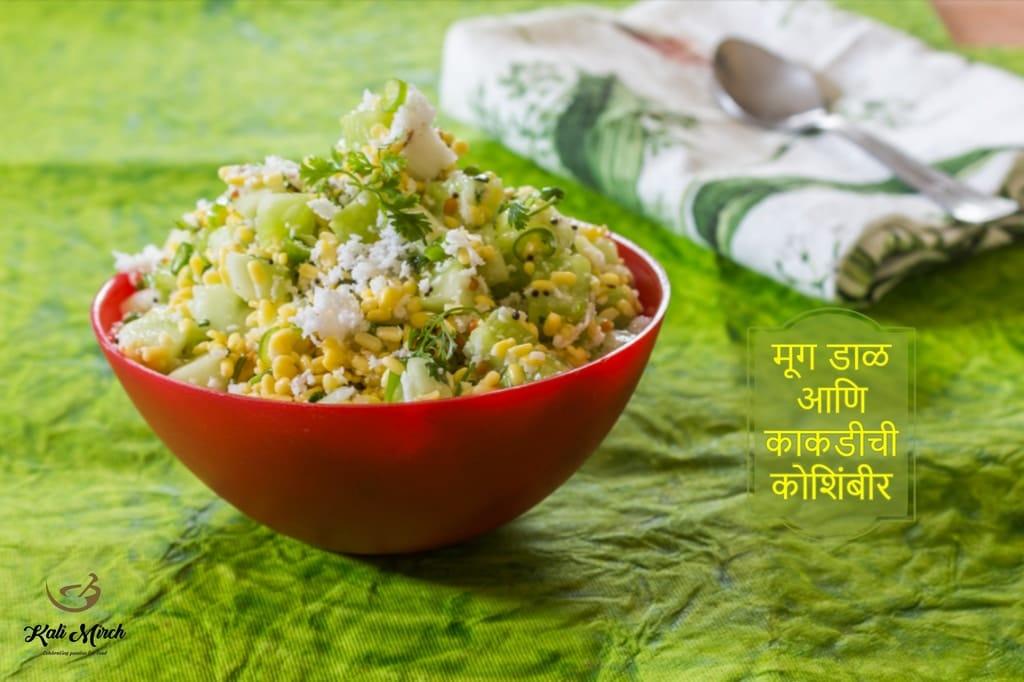 Kakdi-Moong Dal Koshimbir-Hesarubele Kosambari
