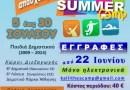 Αθλητική Καλοκαιρινή Απασχόληση στην Καλλιθέα έναρξη εγγραφών 22 Ιουνίου