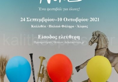 Φεστιβάλ ΛΥΡΙΚΟΣ ΝΟΤΟΣ Εθνική Λυρική Σκηνή – Σύνδεσμος Δήμων Νότιας Αττικής