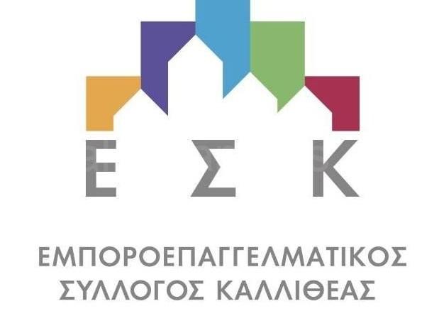 Δευτέρα 25 Οκτωβρίου εκλογές στον Εμπορικοεπαγγελματικό Σύλλογο Καλλιθέας