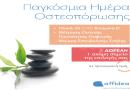 Προληπτικός Έλεγχος Οστεοπόρωσης από την Affidea Σε προνομιακή τιμή έως τις 31 Οκτωβρίου