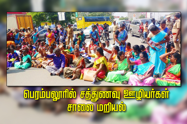 Nutrition Workers in Perambalur
