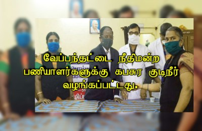 Kapa Sura was given drinking water to the court staff of Veppanthattai