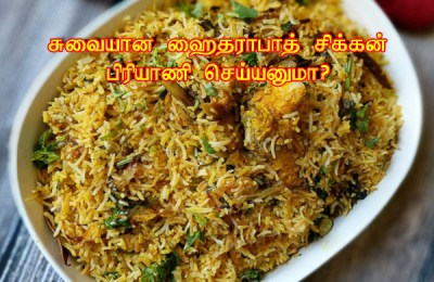 Tasty Hyderabad Chicken Biryani