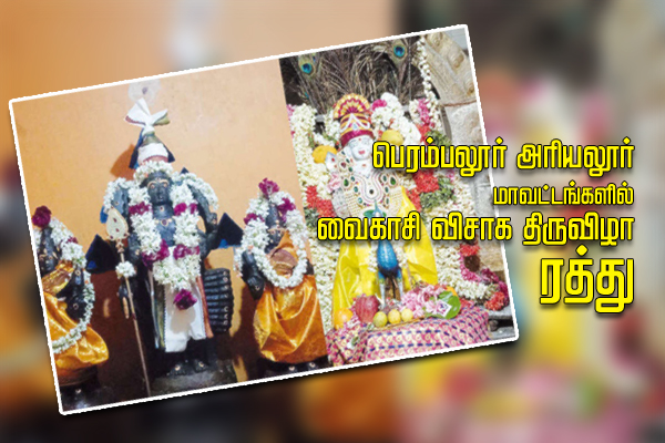 Vaikasi Visakha festival canceled in Perambalur Ariyalur districts